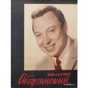 Валерий Ободзинский - Луна На Солнечном Берегу