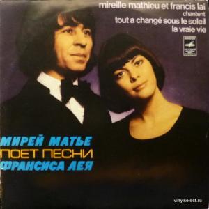 Mireille Mathieu - Мирей Матье Поет Песни Франсиса Лея / Chante Francis Lai