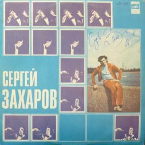 Сергей Захаров - Сергей Захаров (*Autographed)