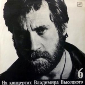 Владимир Высоцкий - Чужая Колея - На Концертах Владимира Высоцкого (6) (Blue Vinyl + Poster!)