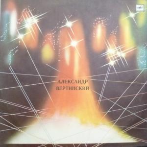Александр Вертинский - Аравийская Песня