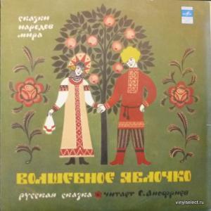 Олег Анофриев - Волшебное Яблочко - Русская Сказка