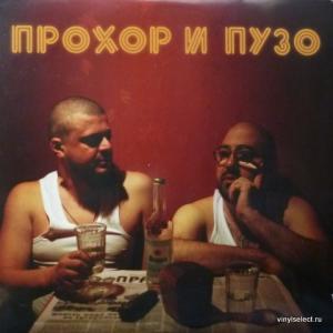 Прохор и Пузо - Водка (*Autographed)