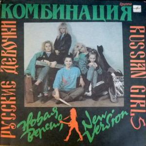 Комбинация - Русские Девочки – Новая Версия