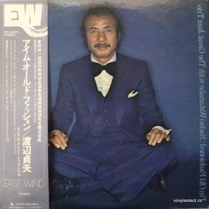 Sadao Watanabe With The Great Jazz Trio - I'm Old Fashioned (feat. Ron Carter & Tony Williams)