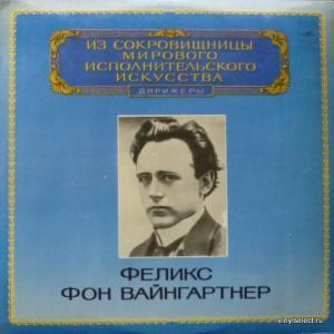Felix Von Weingartner - Дирижеры -  Из Сокровищницы Мирового Исполнительского Искусства (L.V.Beethoven / R.Wagner)