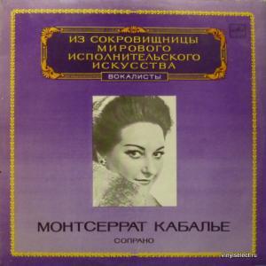 Montserrat Caballe - Сопрано -  Из Сокровищницы Мирового Исполнительского Искусства