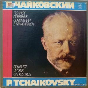 Piotr Illitch Tchaikovsky (Петр Ильич Чайковский) - Романсы, Песни и Вокальные Ансамбли (Полное Собрание Сочинений ч.III, к-т III)
