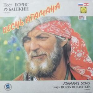 Борис Рубашкин (Boris Rubaschkin) - Песнь Атамана - Поет Борис Рубашкин