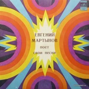 Евгений Мартынов - Евгений Мартынов Поет Свои Песни (Turquoise Vinyl)