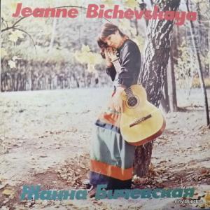 Жанна Бичевская (Jeanne Bichevskaya) - Жанна Бичевская (Русские Народные Песни) (Export Edition)