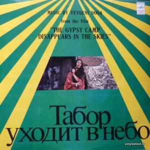 Евгений Дога (Yevgeni Doga) - Музыка Из Кинофильма ''Табор Уходит В Небо'' (Export Edition)