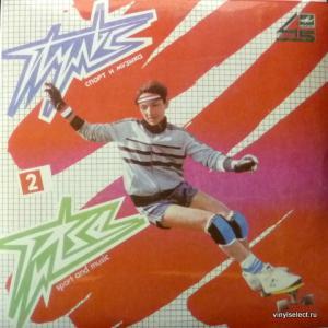 Zigmar Liepiņš (Зигмар Лиепиньш) - Пульс 2 - Спорт и Музыка