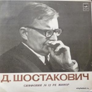 Dmitri Shostakovich (Дмитрий Шостакович) - Симфония № 12, Ре Минор, Op. 112, '1917 Год' (feat. Е.Мравинский)