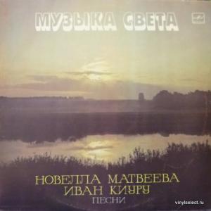 Новелла Матвеева - Новелла Матвеева и Иван Киуру – Музыка Света