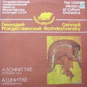 Альфред Шнитке (Alfred Schnittke) - Симфония №3 (feat. Геннадий Рождественский)