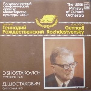 Dmitri Shostakovich (Дмитрий Шостакович) - Symphony No.6 (feat. Г. Рождественский)