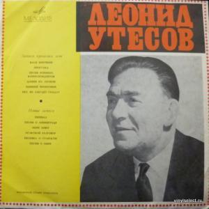 Леонид Утесов - Поёт Леонид Утесов