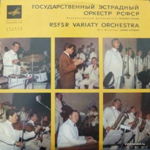 Леонид Утесов - Государственный Эстрадный Оркестр РСФСР / RSFSR Variety Orchestra (Export Edition)