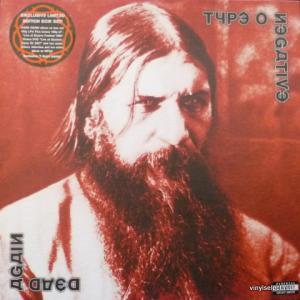 Type O Negative - Dead Again (2 x Red Vinyls, Black Vinyl, DVD)