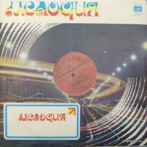 Мелодия - Хорошее Настроение (Yellow Vinyl)