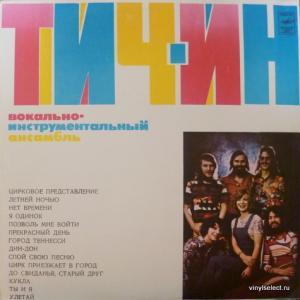 Teach In - Вокально-Инструментальный Ансамбль Тич-Ин (Turquoise Vinyl)