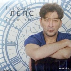 Григорий Лепс - Полный Вперед!