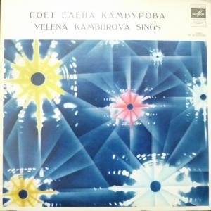 Елена Камбурова (Yelena Kamburova) - Поет Елена Камбурова / Yelena Kamburova Sings (Export Edition)