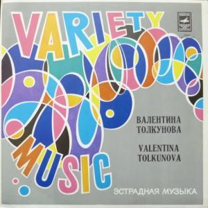 Валентина Толкунова - Валентина Толкунова II (Export Edition)