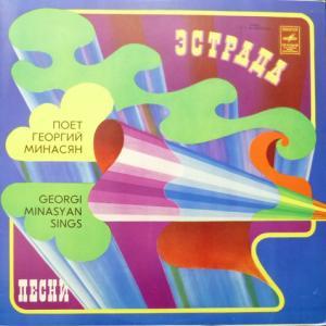 Георгий Минасян (Գեորգի Մինասյան) - Поет Георгий Минасян (Export Edition)