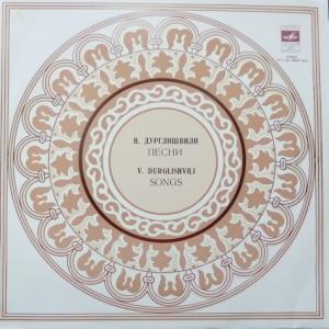 Важа Дурглишвили (ვაჟა დურგლიშვილი) - Песни (feat. Орэра, Иверия, ВИА 75, Колхида, Рэро...) (Export Edition)