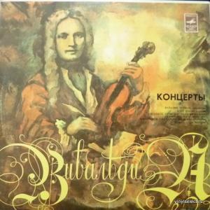 Antonio Vivaldi - Концерты Для Скрипки, Виолончели, Струнных И Чембало (feat. Н. Гутман, О. Каган)