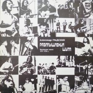 Александр Градский - Размышления Шута. Вокальная Сюита 1971-1974 гг.