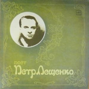 Петр Лещенко (Peter Leshtchenko) - Поет Петр Лещенко