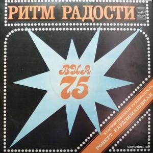 ВИА 75 - Ритм Радости