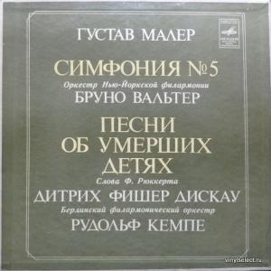 Gustav Mahler - Симфония № 5 / Песни Об Умерших Детях (feat. B. Walter, D. Fischer-Dieskau, R.Kempe)