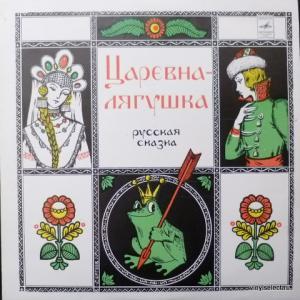 Анастасия Зуева - Царевна-Лягушка