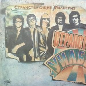 Traveling Wilburys - Странствующие Уилбериз - Volume One
