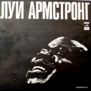 Louis Armstrong - Луи Армстронг