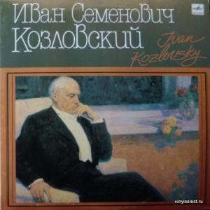 Иван Козловский - Иван Семенович Козловский