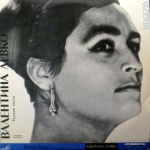 Валентина Левко (Valentina Levko) - Russian Songs / Русские Песни (Export Edition)