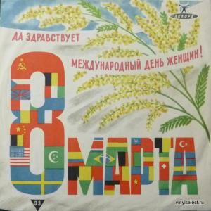 Леонид Утесов - Мастера Советской Эстрады