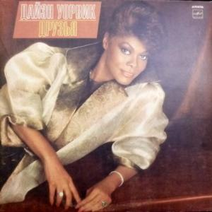 Dionne Warwick - Друзья (Friends) feat. Elton John, Gladys Knight, Stevie Wonder...