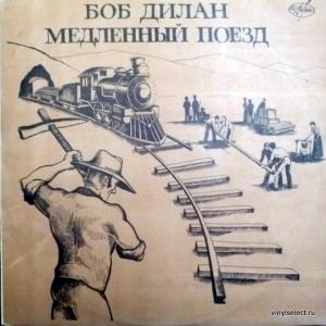 Bob Dylan - Медленный Поезд (Slow Train Coming) feat. Mark Knopfler