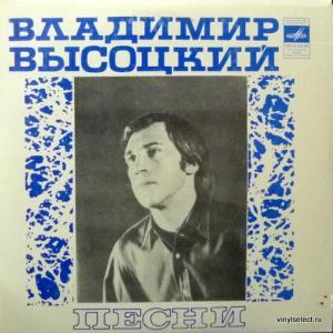 Владимир Высоцкий - Песни (ЯК-Истребитель)