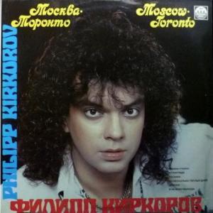 Филипп Киркоров / Леонид Портной - Москва - Торонто