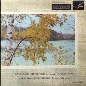 Александра Стрельченко - Русские Народные Песни (Export Edition)