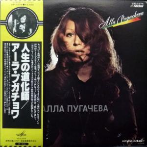 Alla Pugatjova (Алла Пугачева) - Alla Pugacheva
