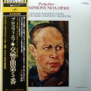 Сергей Прокофьев (Sergey Prokofiev) - Symphony No.5, Op.100 (feat. G.Rozhdestvensky)