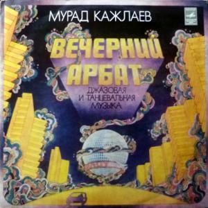 Мурад Кажлаев - Вечерний Арбат. Джазовая и Танцевальная Музыка